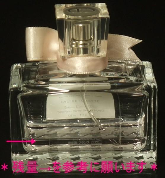 T311D★香水 Dior ディオール ミスディオール ブルーミングブーケ オードトワレ 50ml