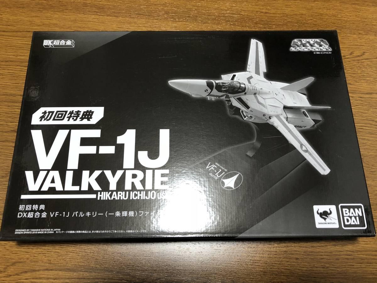 ☆ 送料無料 ☆ DX超合金 超時空要塞マクロス VF-1J バルキリー 一条輝機 初回限定版_画像3