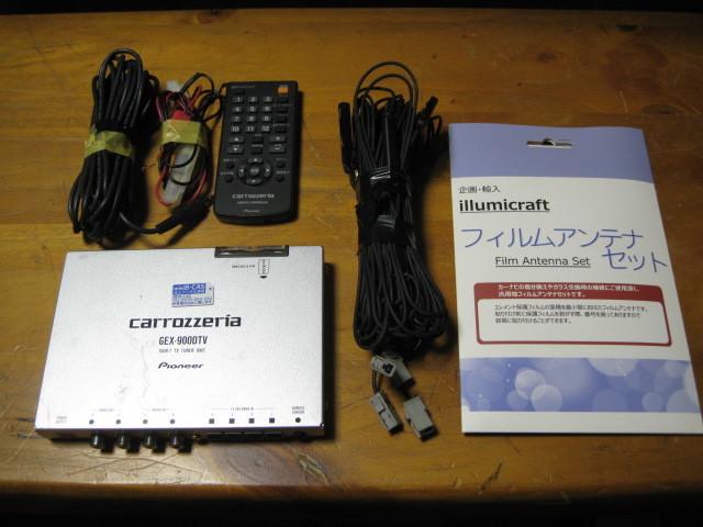 1スタ~ カロッツェリア チューナー GEX-9000 miniB-CAS リモコン