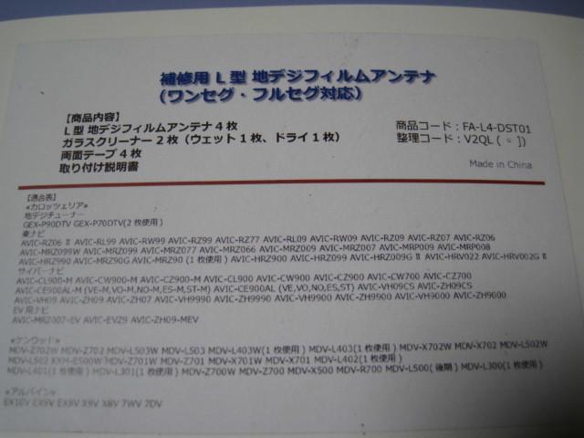 1スタ~ カロッツェリア チューナー GEX-9000 miniB-CAS リモコン_画像7