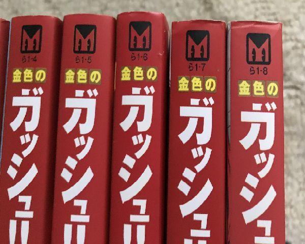 【送料無料】金色のガッシュ 文庫版 全16巻 雷句誠_画像3