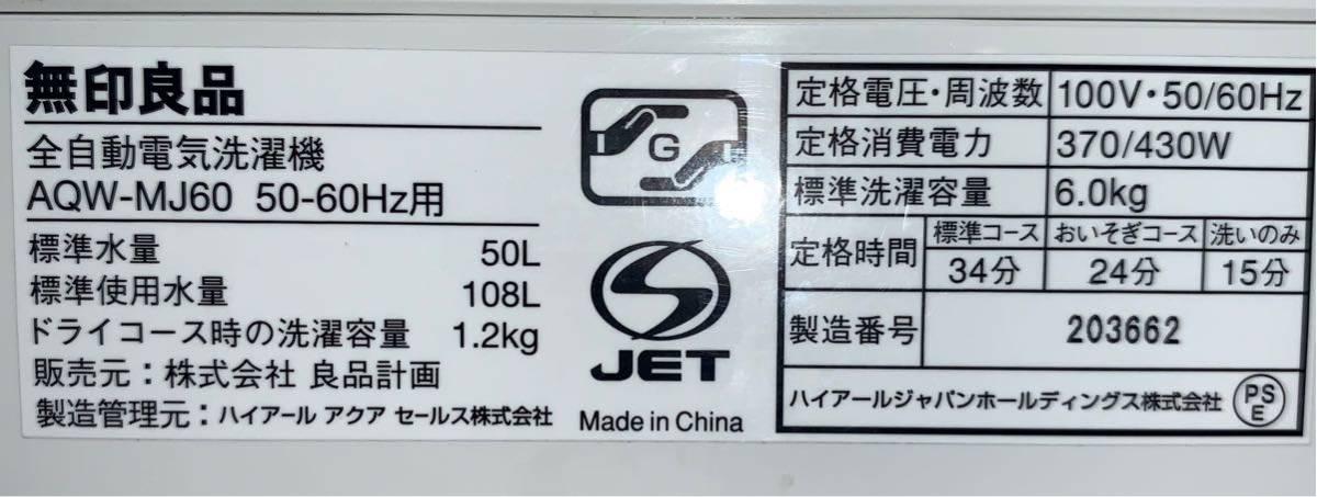 【2013年製 1000円スタート 木曜まで!】無印良品 ハイアールアクア 全自動洗濯機 AQW-MJ60 6kg洗い_画像9