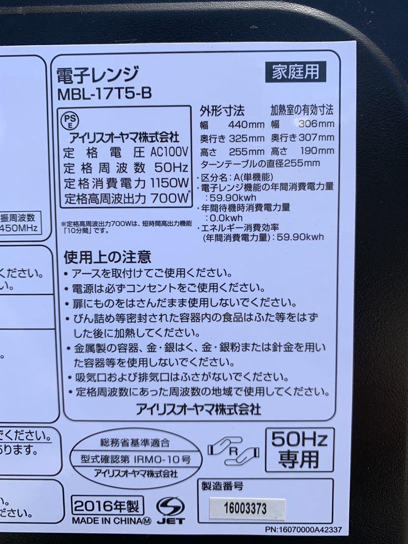 【2016年製 50Hz専用 1円スタート! 水曜まで!!】IRIS OHYAMA アイリスオーヤマ 電子レンジ MBL-17T5-B ジャンク品_画像10