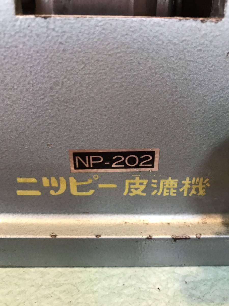 ★★★NIPPY ニッピ NP-202 皮漉機 革漉き機 付属品あり★★★_画像3