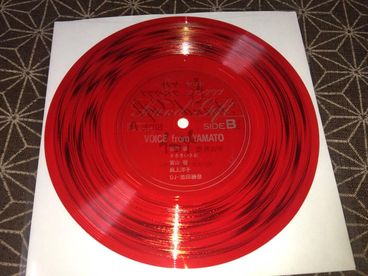 ●極レア!!●ソノシート「非売品・ヤマトファンクラブ Sound Gift (宇宙戦艦ヤマト / VOICE from YAMATO)」●_画像2