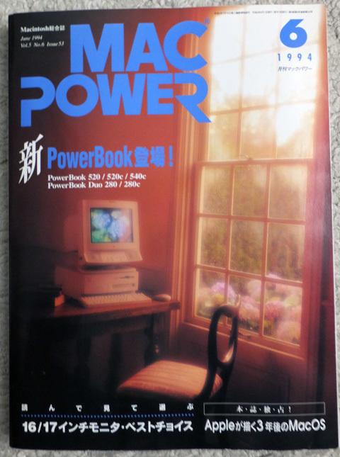 MAC POWER / マックパワー / まーぱ / 1994年 6月号 / PowerBook 540c / Newton Message Pad / Performa / Apple Computer
