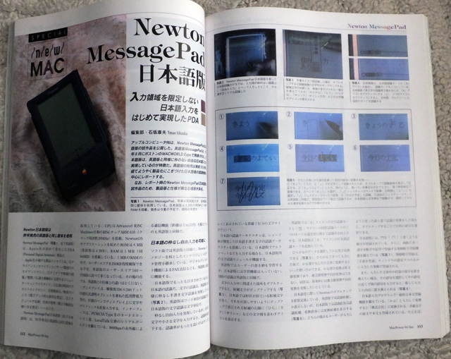 MAC POWER / マックパワー / まーぱ / 1994年 6月号 / PowerBook 540c / Newton Message Pad / Performa / Apple Computer_画像2