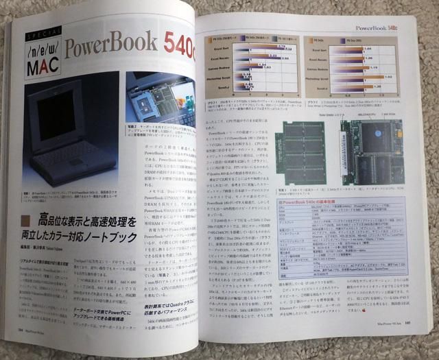 MAC POWER / マックパワー / まーぱ / 1994年 6月号 / PowerBook 540c / Newton Message Pad / Performa / Apple Computer_画像3