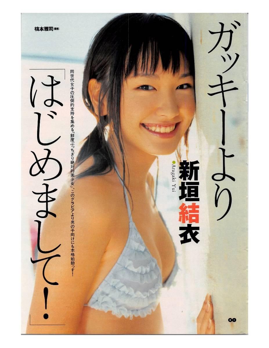 【切り抜き】新垣結衣『ガッキーより「はじめまして!」』#水着あり 5ページ レア品