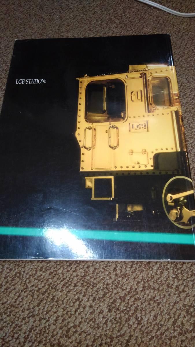 LGB 94/95カタログ本と 2000 、2001カタログ Gゲージ?_画像3