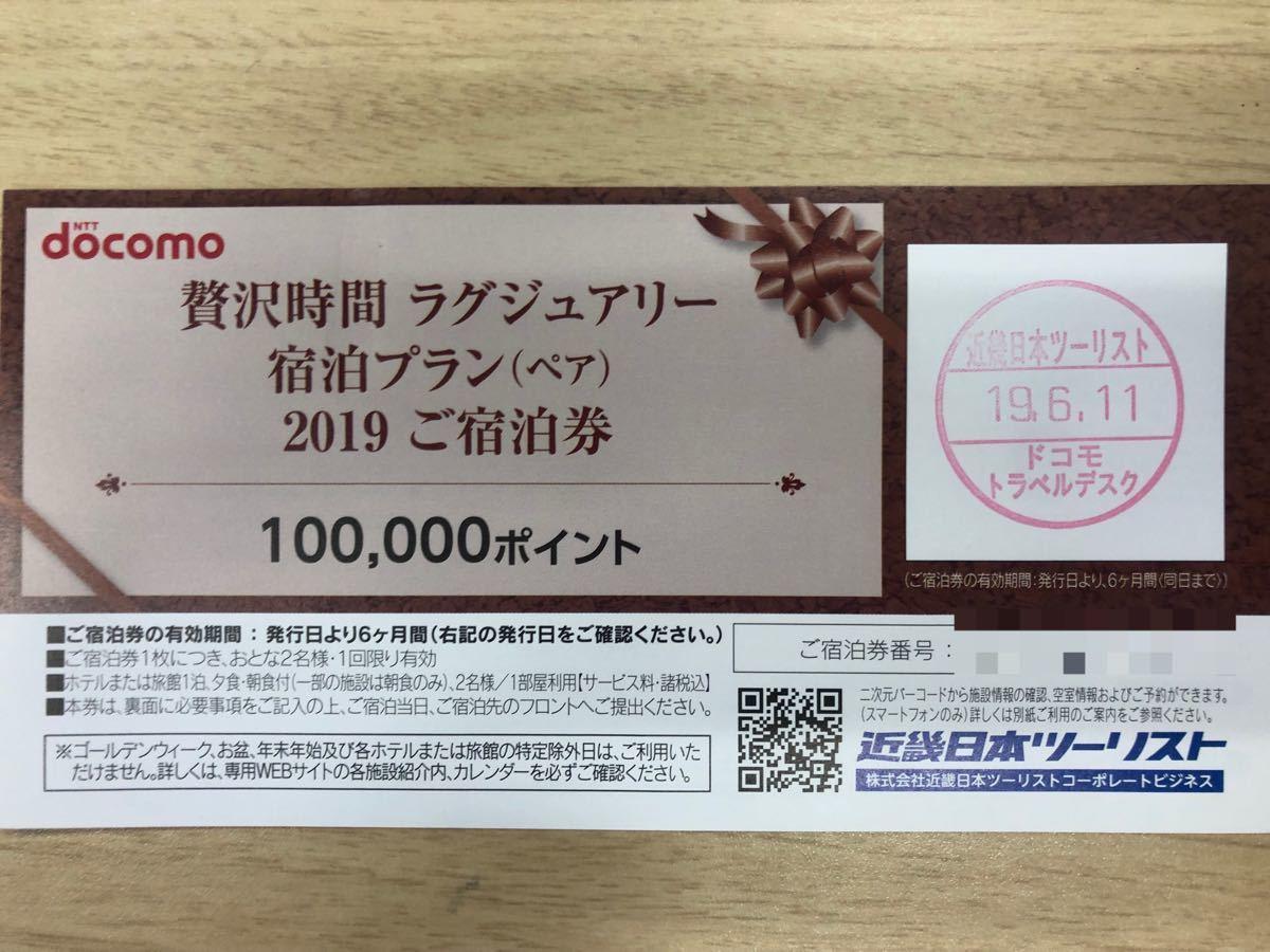 2019ドコモプレミアクラブ 宿泊プラン(ペア)【100,000ポイント】宿泊券