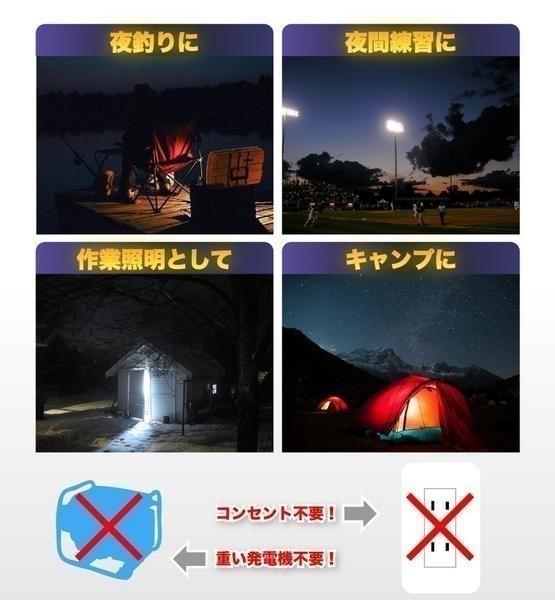 充電式 LED 投光器 50W/ワークライト 屋外照明 釣り フィッシング 作業灯 アウトドア ポータブル投光器 ライト ハンドライト 非常灯_画像7