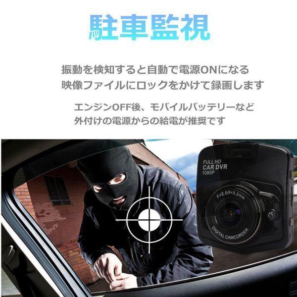 【大画面 ドライブレコーダー】HDMI 1920X1080 ドラレコ 車載 盗難防止 カーナビ 高画質 防犯 カメラ 録画 小型 Full HD 広角レンズ_画像6