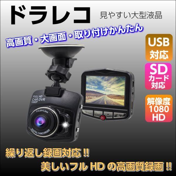 【大画面 ドライブレコーダー】HDMI 1920X1080 ドラレコ 車載 盗難防止 カーナビ 高画質 防犯 カメラ 録画 小型 Full HD 広角レンズ