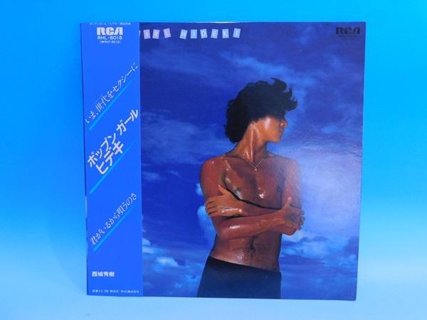 【LP】西城秀樹/ポップンガール・ヒデキ1981年・ブギー・BOOGIE・アーバンファンク・FUNK /帯・歌詞カード付_画像3