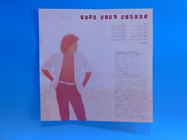 【LP】西城秀樹/ポップンガール・ヒデキ1981年・ブギー・BOOGIE・アーバンファンク・FUNK /帯・歌詞カード付_画像4
