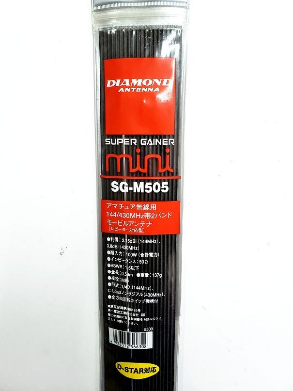 *新品*DIAMOND 第一電波工業 SG-M505 アマチュア無線用 144/430MHz帯2バンド モービルアンテナ(レピーター対応型)_画像2