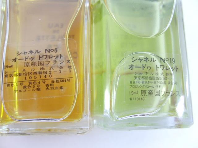 香水★シャネル CHANEL No.5 No.19 オードトワレ EDT 19ml2本+4.5ml2本 計4点セット まとめて_画像6