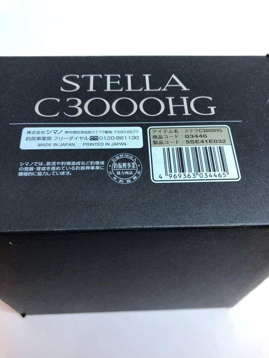 【美品・去年OH済み】ステラ C3000HG STELLA シマノ _画像8
