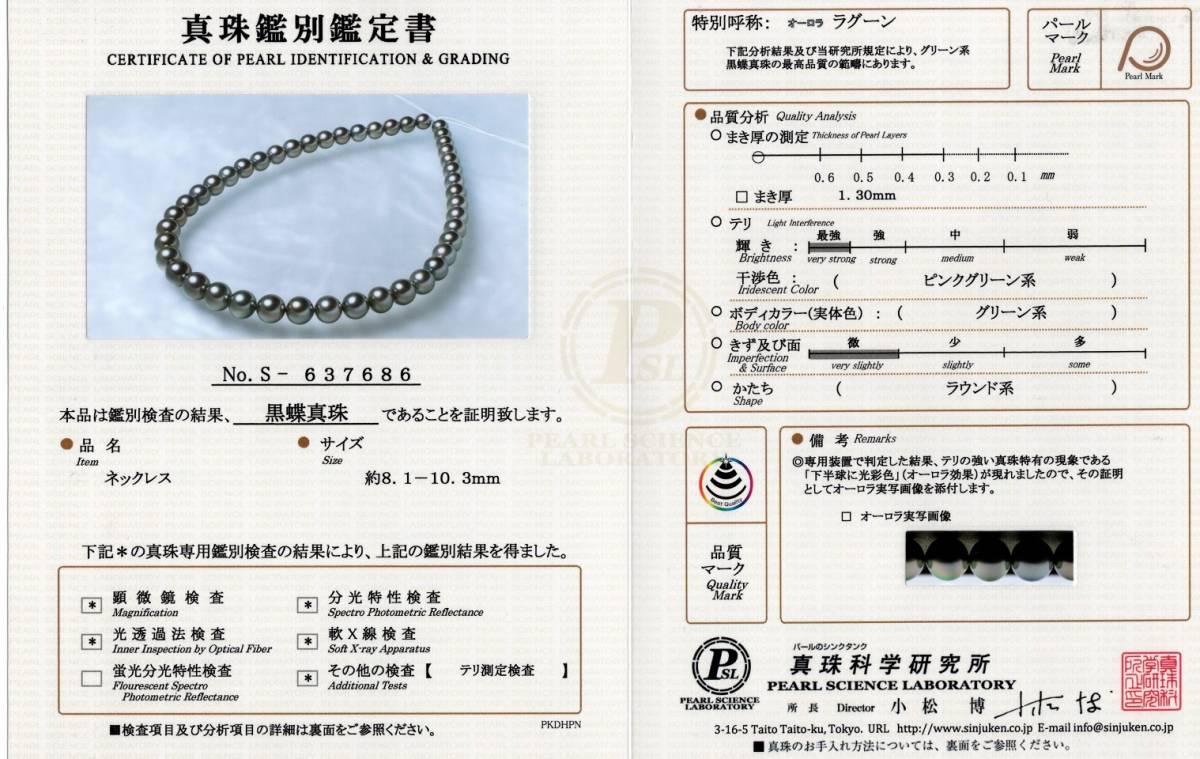 稀少 何と巻厚1.3mm タヒチ黒蝶パールの花珠 最高級オーロララグーンネックレス8.1mm-10.3mm 真科研鑑別付_画像6