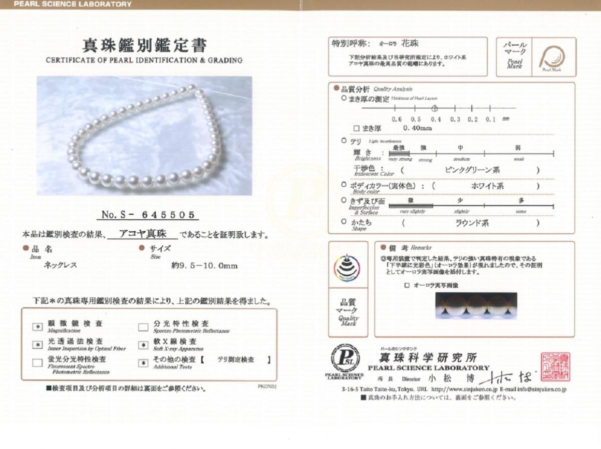特別セール!照り巻き最高! オーロラ花珠真珠ネックレスオールクッション9.5mm-10mm SVイヤリング又はチタンピアス&信頼の鑑別付 _画像6