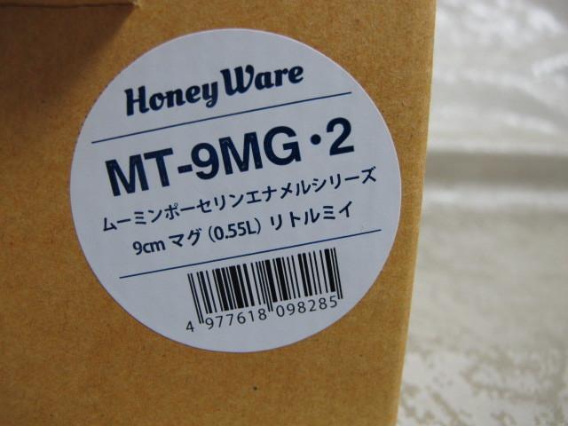 ムーミン ミィ 琺瑯ホーロー コップ マグカップ 定価1800円 新品_画像4