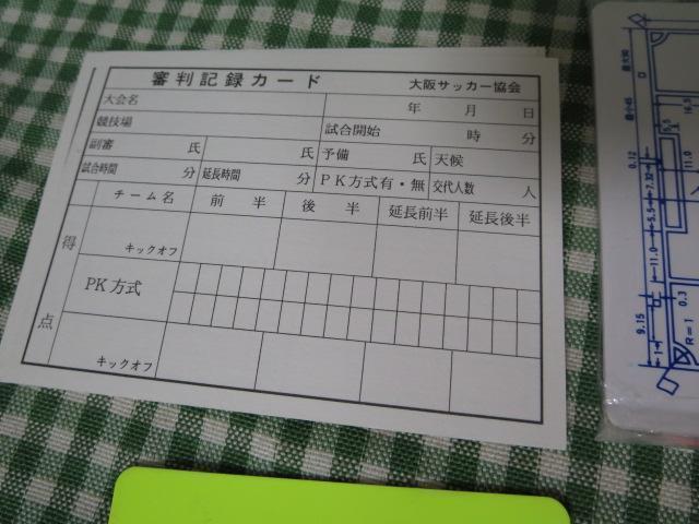 大阪府サッカー協会 審判用グッズ/レッドカード他_画像4