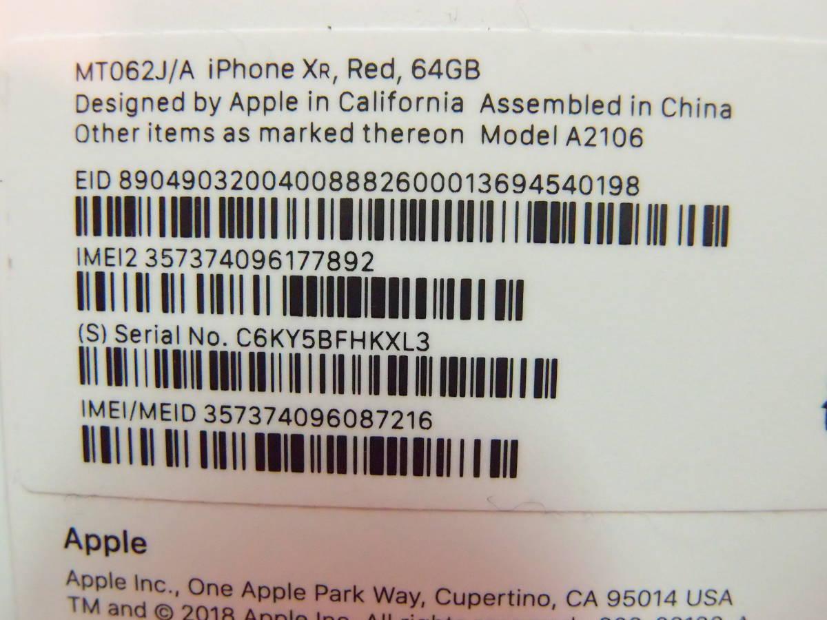 ★ 新品未使用 au iPhone XR 64GB レッド 判定○ SIMフリー SIMロック解除済み ★_画像6