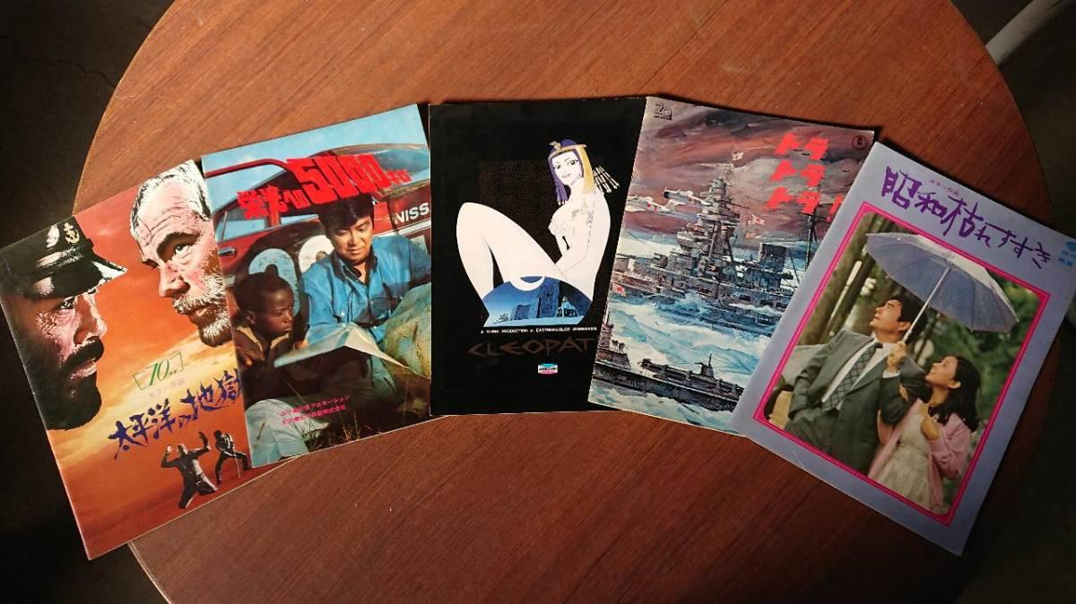映画パンフレット 年代物 29冊セット_画像2