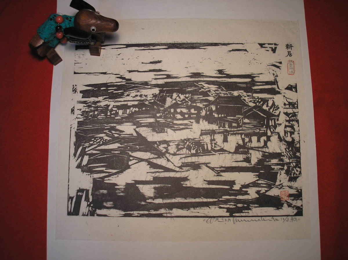 和紙印刷カレンダー「安川電気棟方志功板画」その⑪ '93年続「東海道棟方板画」の表紙ほかバラ8枚_画像3