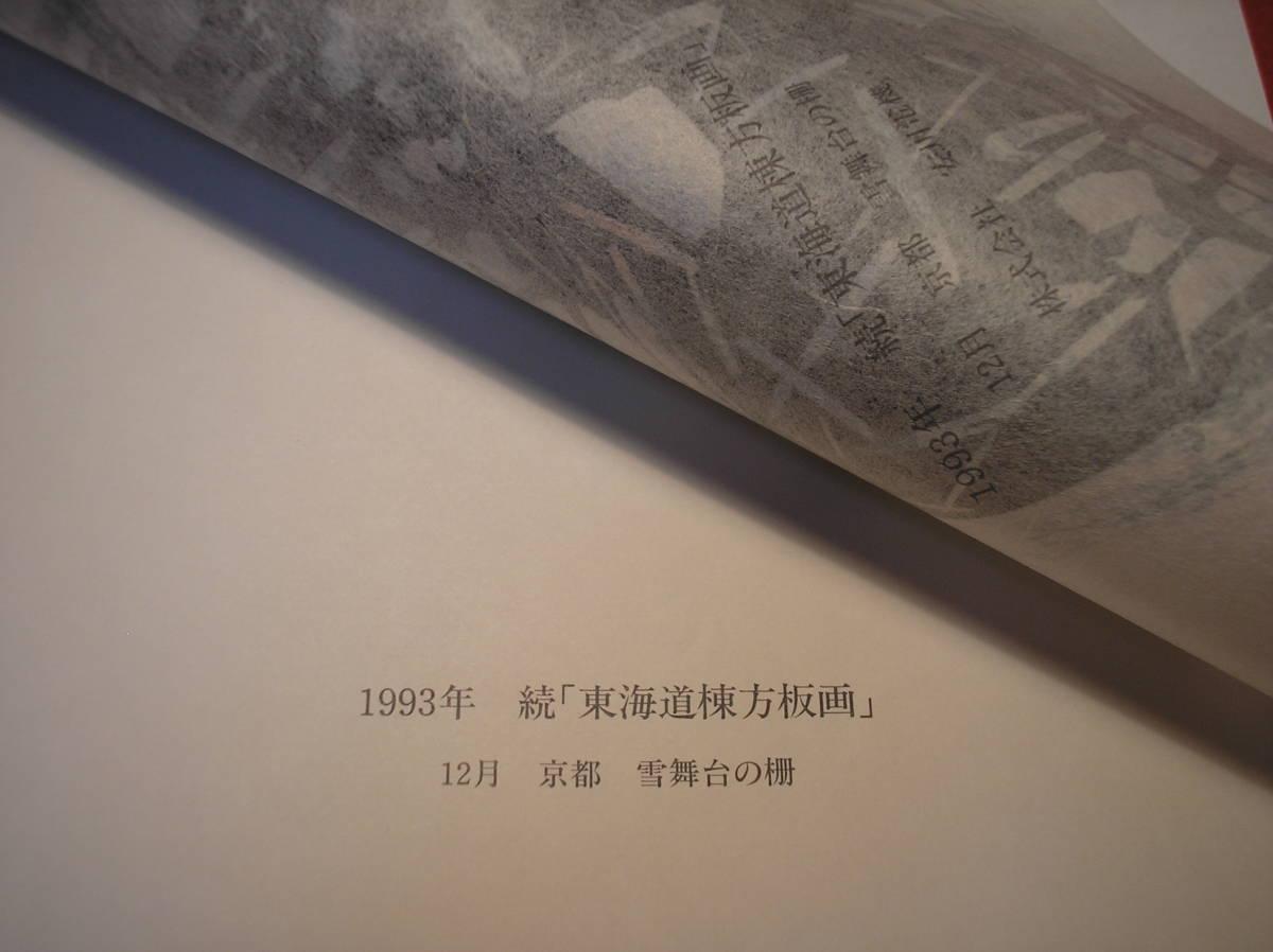 和紙印刷カレンダー「安川電気棟方志功板画」その⑪ '93年続「東海道棟方板画」の表紙ほかバラ8枚_画像9
