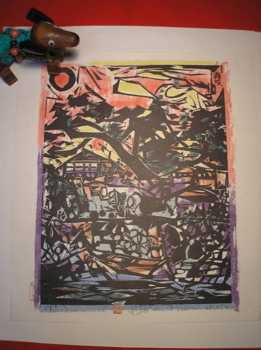 和紙印刷カレンダー「安川電気棟方志功板画」その⑪ '93年続「東海道棟方板画」の表紙ほかバラ8枚_画像2