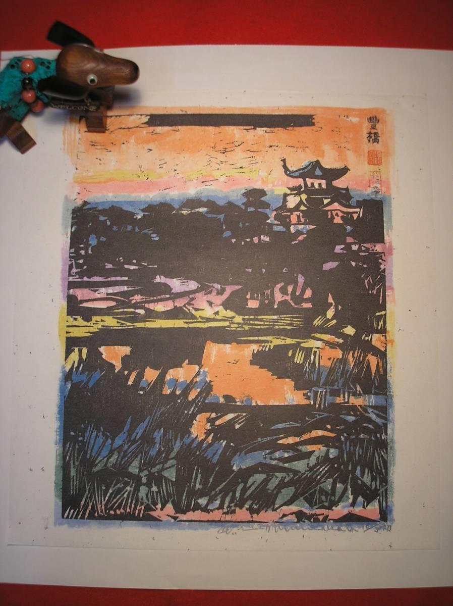 和紙印刷カレンダー「安川電気棟方志功板画」その⑪ '93年続「東海道棟方板画」の表紙ほかバラ8枚_画像4
