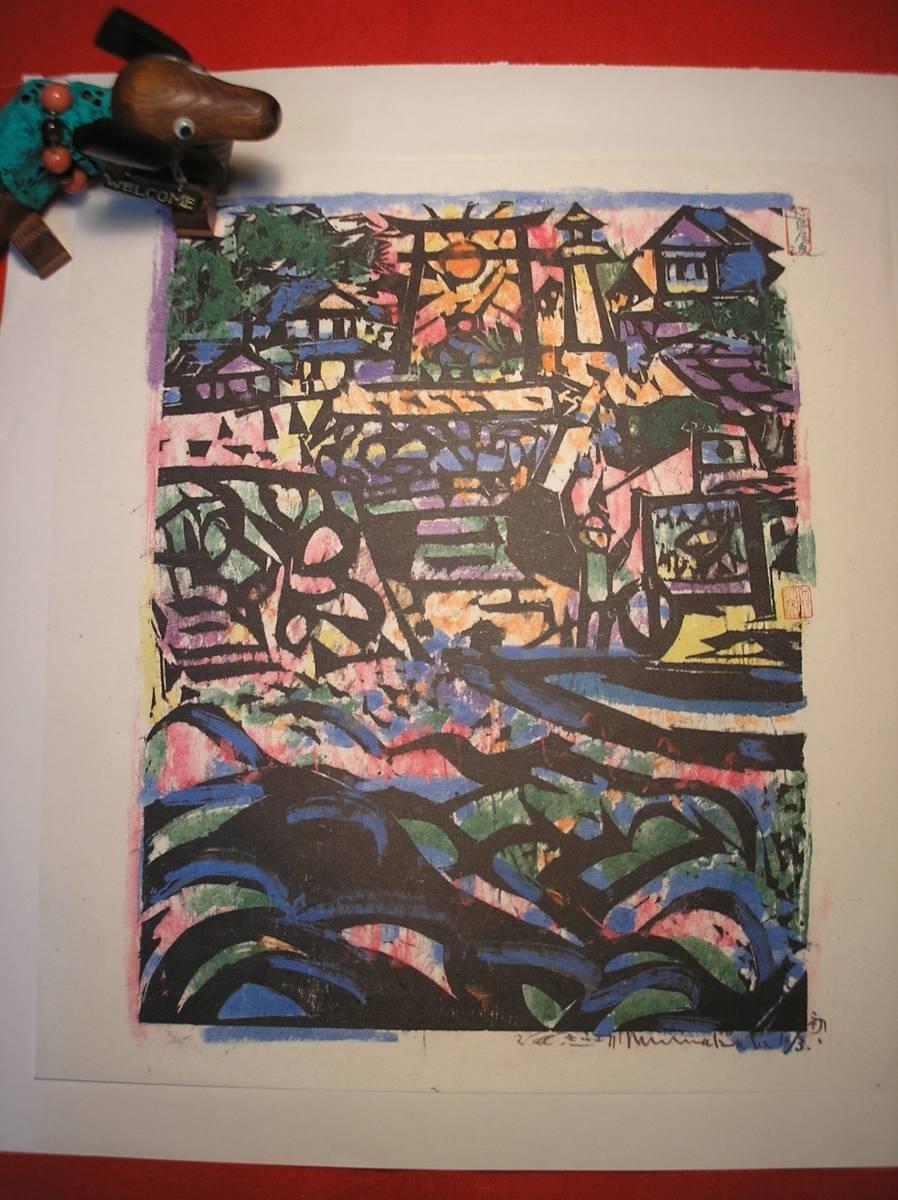 和紙印刷カレンダー「安川電気棟方志功板画」その⑪ '93年続「東海道棟方板画」の表紙ほかバラ8枚_画像6