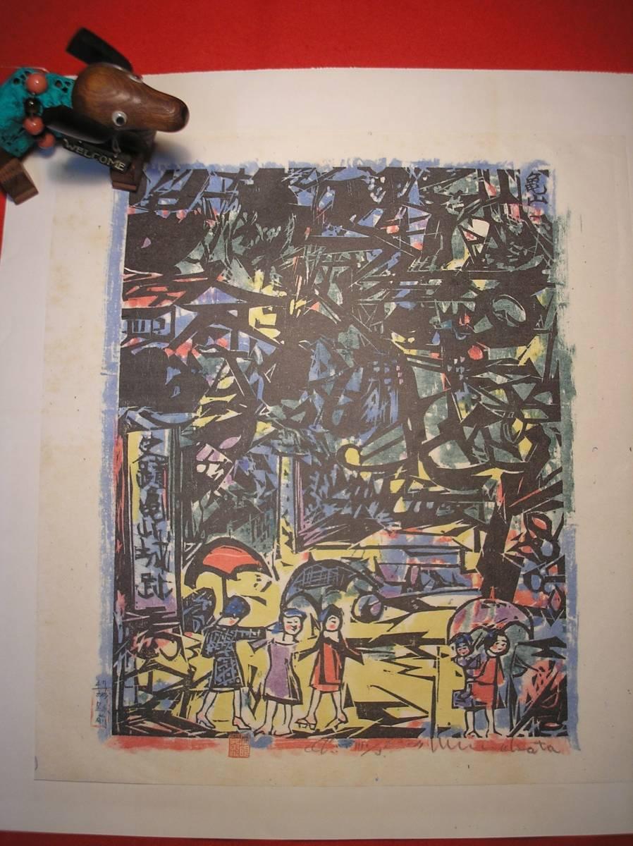 和紙印刷カレンダー「安川電気棟方志功板画」その⑪ '93年続「東海道棟方板画」の表紙ほかバラ8枚_画像7