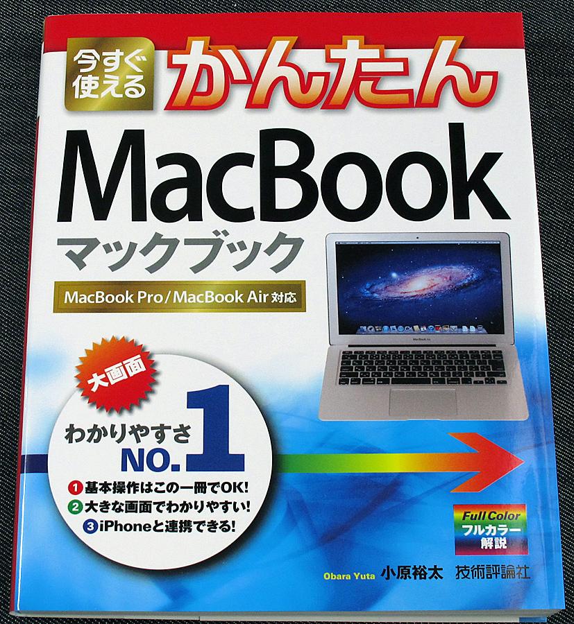 今すぐ使えるかんたん MacBook|アップル・ノートPC 入門 付属アプリ活用ガイド MacBook Pro/MacBook Air対応 iCloud iLife#○_落丁(ページ抜け)はありません