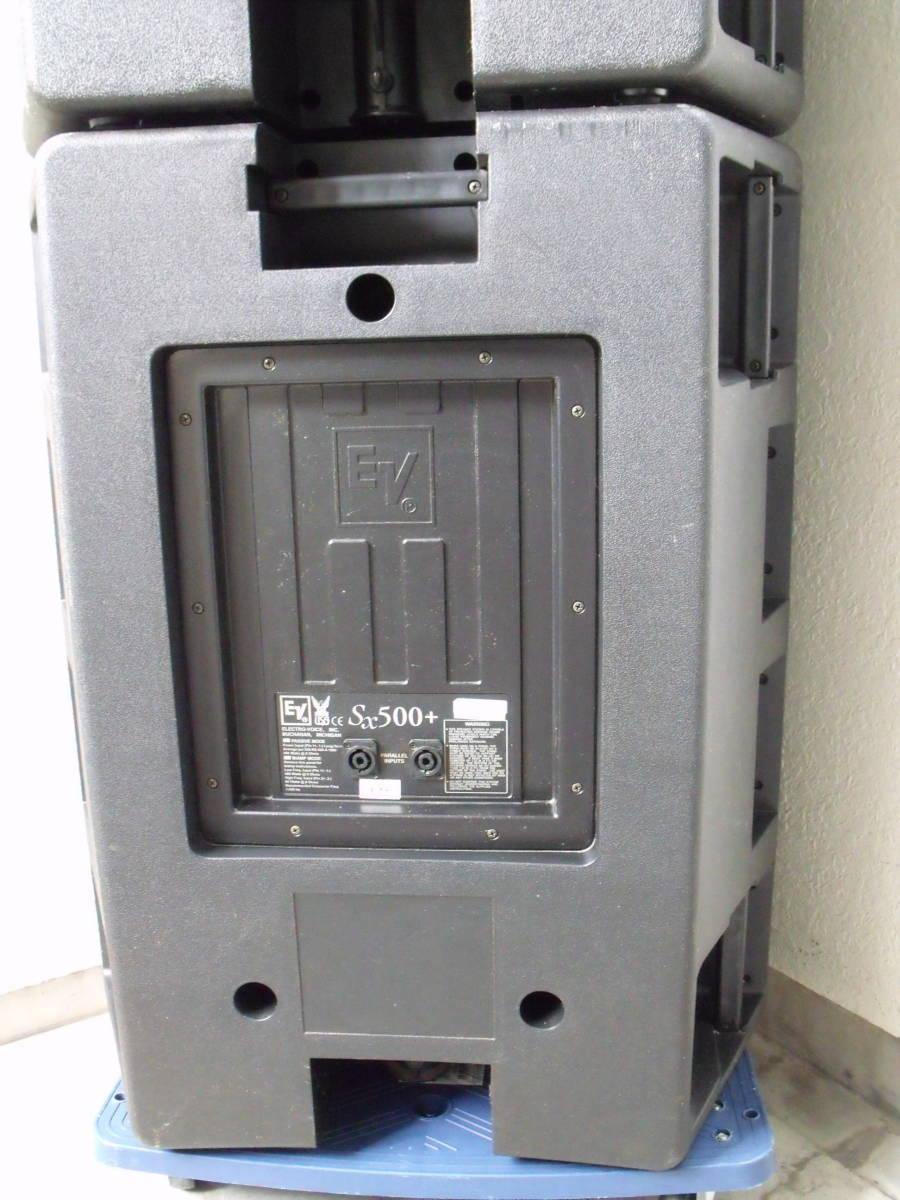 EV SX500+ 400W 8Ω 2個セット_画像4
