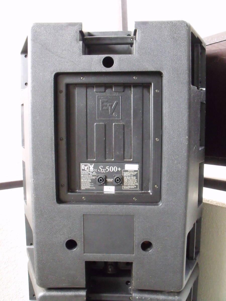 EV SX500+ 400W 8Ω 2個セット_画像5