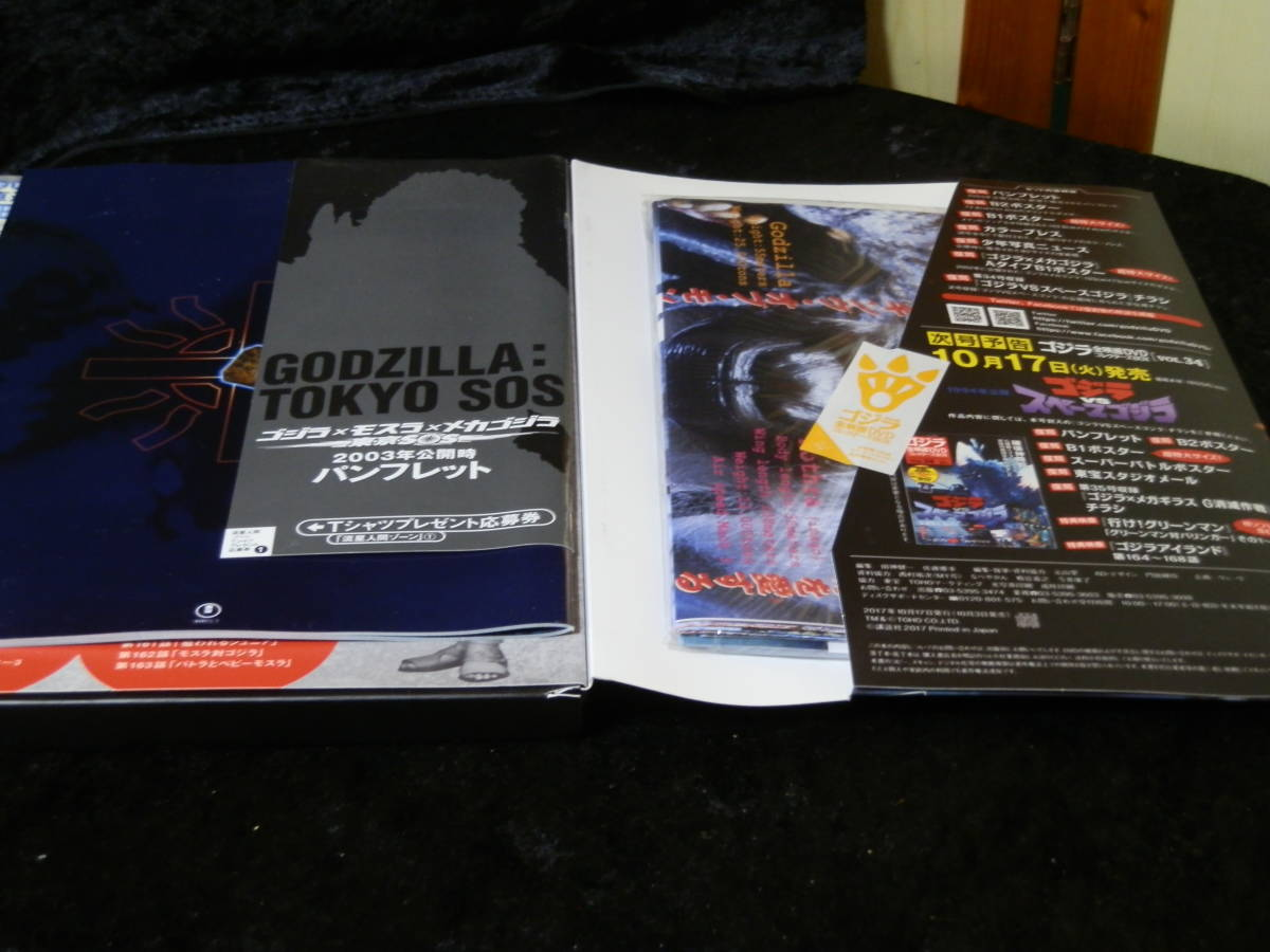 *.. company Godzilla all movie DVD collectors BOX vol.33/vol.35 2 volume set Godzilla X Mothra X Mechagodzilla Tokyo SOS/ Godzilla X Megagiras G.. military operation