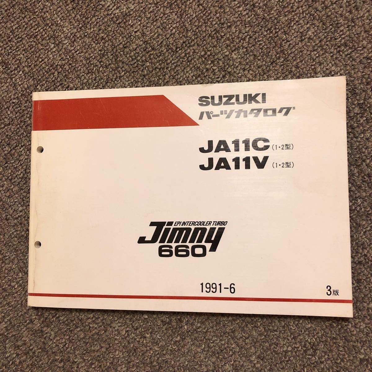 【送料無料】ジムニーJA11C JA11V パーツカタログ スズキ パーツリスト suzuki 660