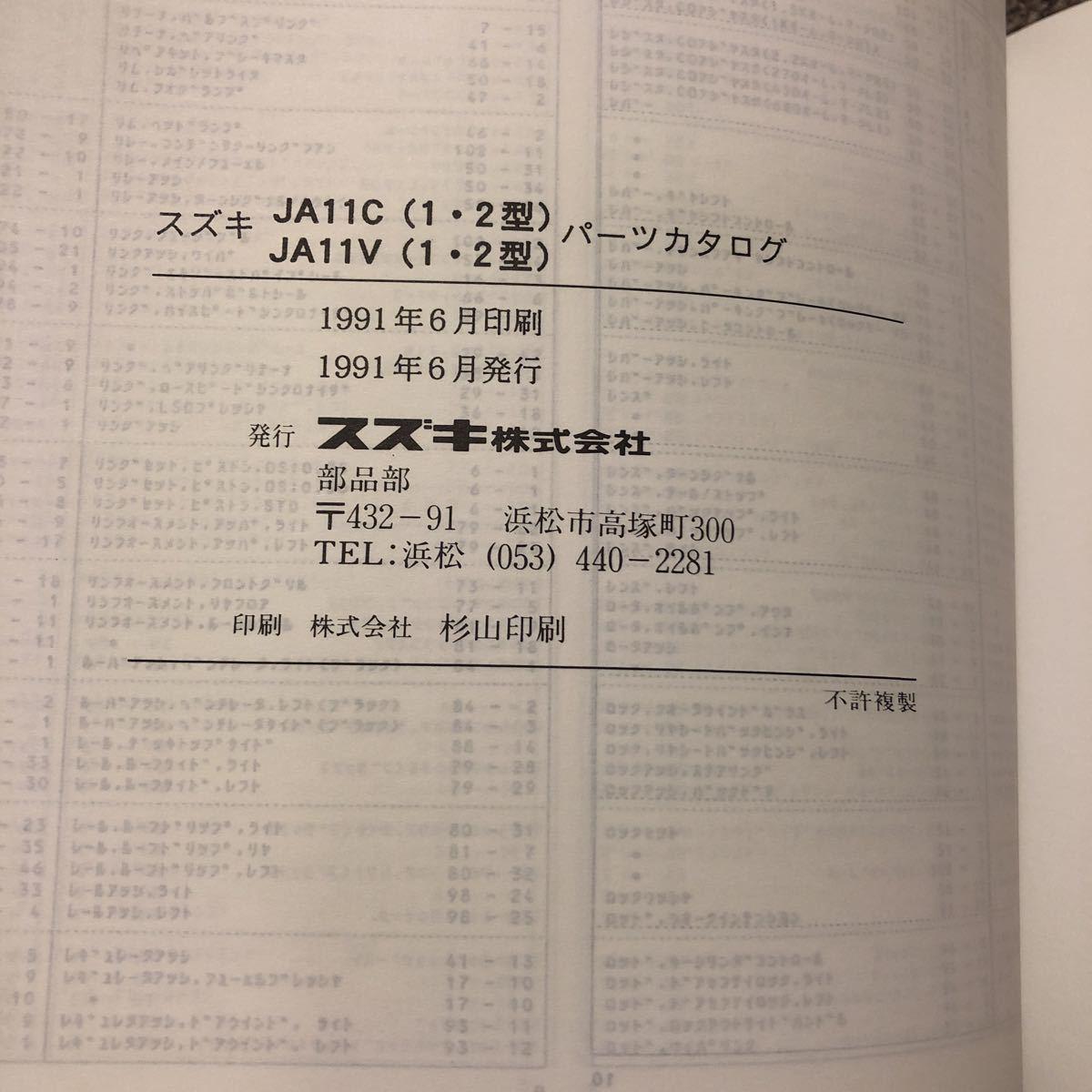 【送料無料】ジムニーJA11C JA11V パーツカタログ スズキ パーツリスト suzuki 660_画像5