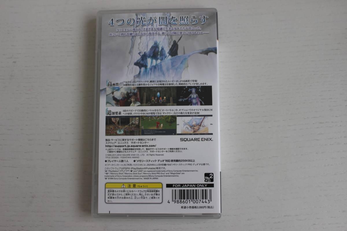 【PSP】ファイナルファンタジーⅢ 中古品 箱・説明書有り_画像2
