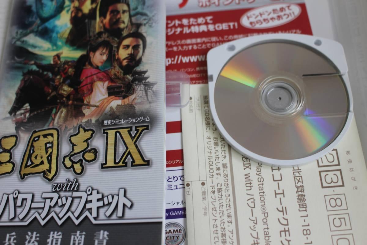 【PSP】 三國志IX with パワーアップキット 中古品 箱・説明書付き_画像4