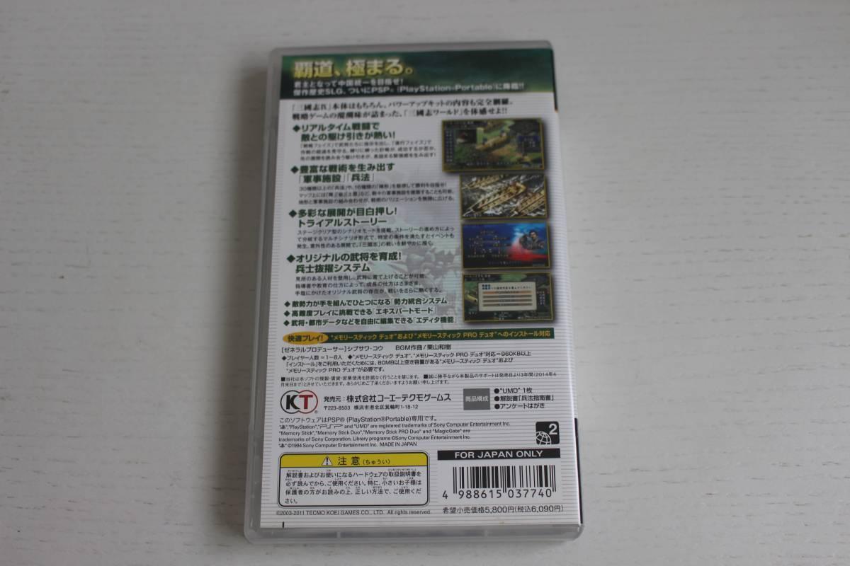 【PSP】 三國志IX with パワーアップキット 中古品 箱・説明書付き_画像2