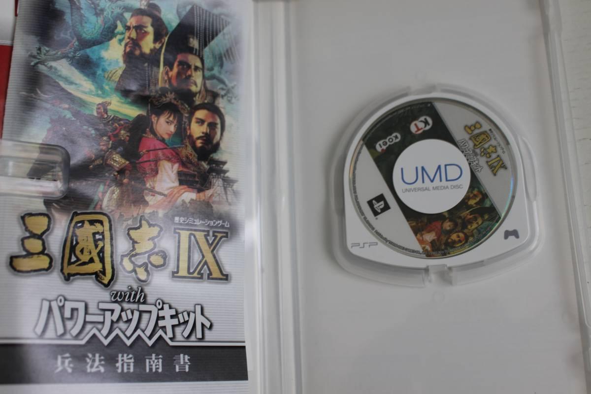 【PSP】 三國志IX with パワーアップキット 中古品 箱・説明書付き_画像3