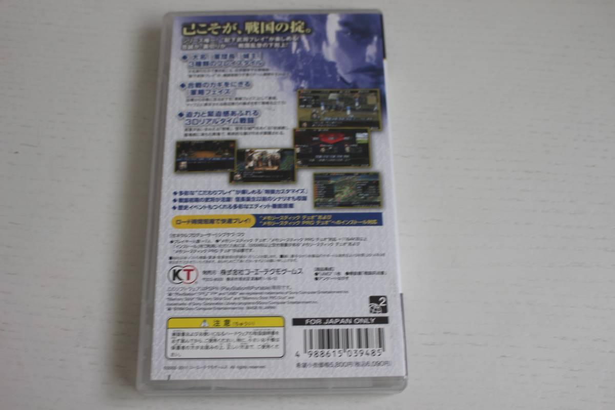 【PSP」 信長の野望 蒼天録 With パワーアップキット 中古品 箱・説明書有り_画像2