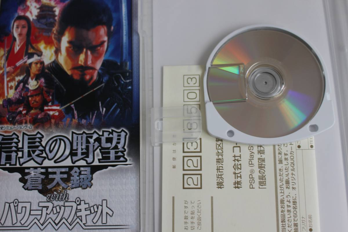 【PSP」 信長の野望 蒼天録 With パワーアップキット 中古品 箱・説明書有り_画像4