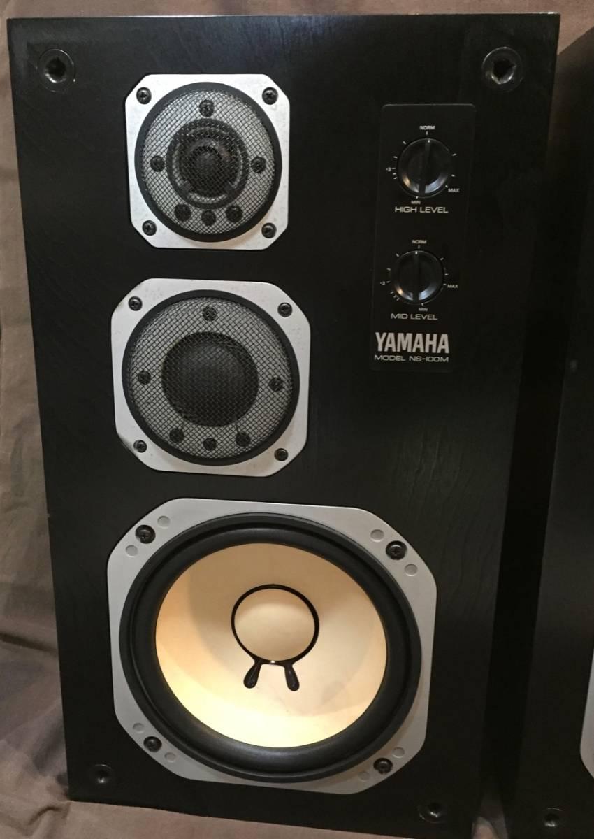 YAMAHA NS-100M ヤマハ スピーカー ペア 実働品/引取歓迎 八王子市_画像3