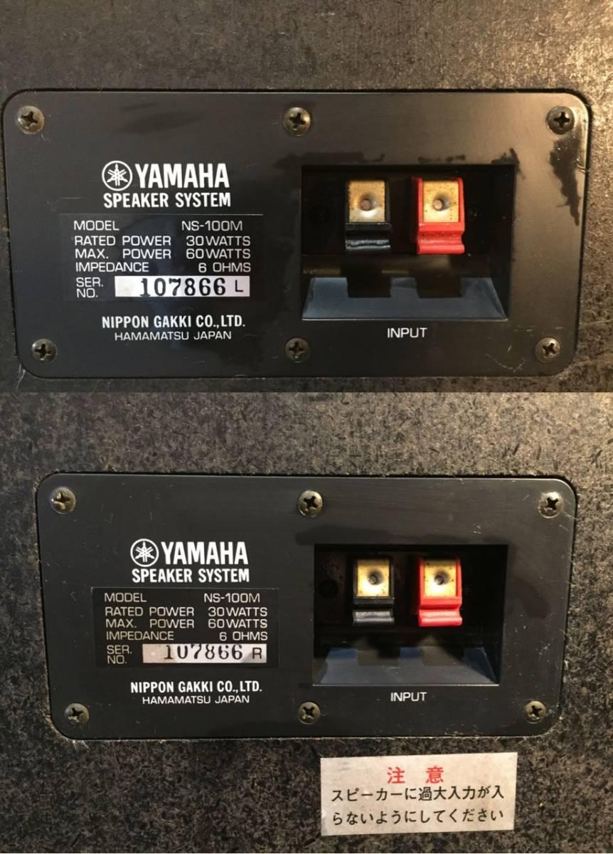 YAMAHA NS-100M ヤマハ スピーカー ペア 実働品/引取歓迎 八王子市_画像10