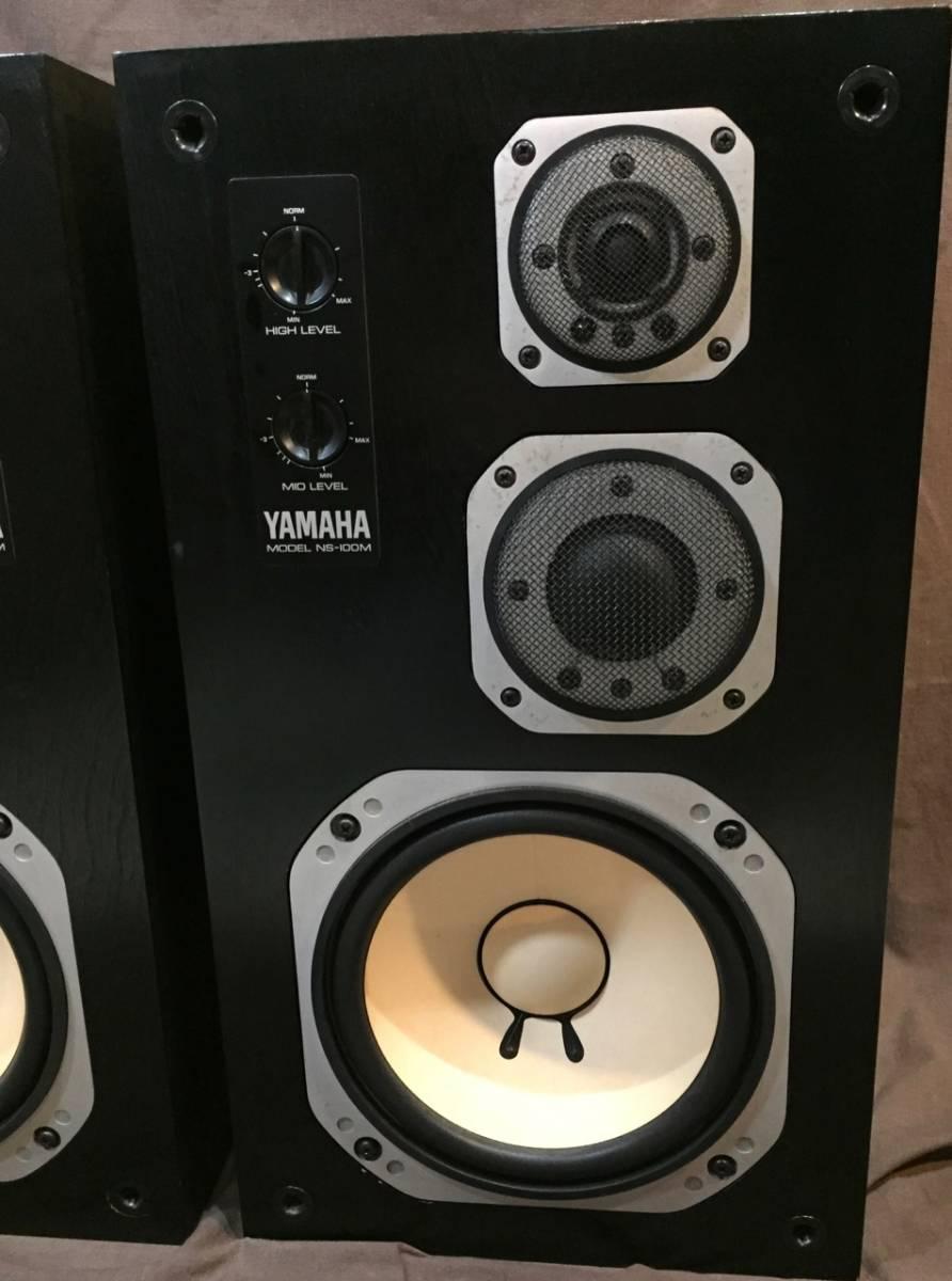 YAMAHA NS-100M ヤマハ スピーカー ペア 実働品/引取歓迎 八王子市_画像4